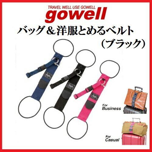 バッグ&洋服とめるベルト gowell GW-0104-009 BK ブラック