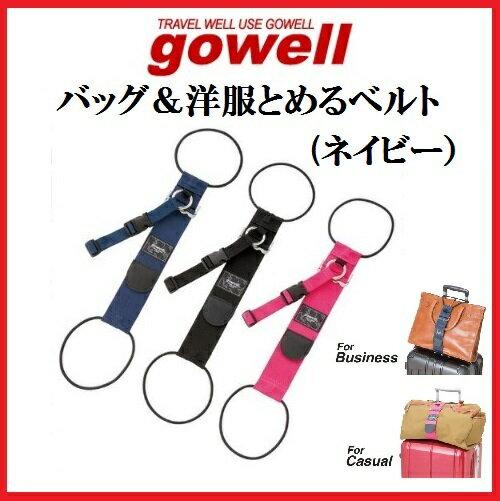 バッグ&洋服とめるベルト gowell GW-0104-006 NV ネイビー
