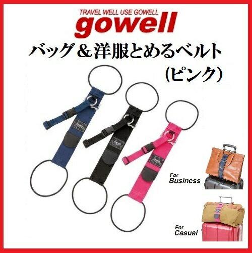 バッグ&洋服とめるベルト gowell GW-0104-030 PK ピンク