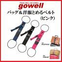 楽天ナビッピオンライン 楽天市場店バッグ&洋服とめるベルト gowell GW-0104-030 PK ピンク