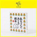 赤ちゃんにおくる絵本1 戸田デザイン研究室 Toda design