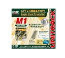 KATO Nゲージ 鉄道模型 M1 エンドレス基本セット マスター1 20-852