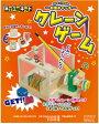 手づくり工作キット クレーンゲーム 木のおもちゃ 加賀谷木材 KIT