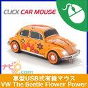 クリックカーマウス フォルクスワーゲン ビートル フラワーパワー マウス(有線USB) Volkswagen Beetle Flower Power Click Car Mouse 660462