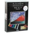 誰でも簡単に本格的な砂絵が描けます! My Art Collection マイアートコレクション 砂絵 富士山 〜凱風快晴〜 091011 アーテック