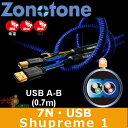 Zonotone(ゾノトーン) USBケーブル(0.7m USB type A-B) 7N USB-Shupreme 1 0.7
