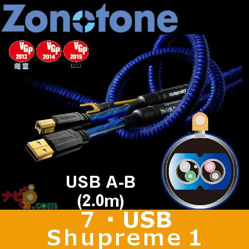 Zonotone(ゾノトーン) USBケーブル(2.0m USB type A-B) 7N USB-Shupreme 1 2.0