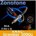 Zonotone(ゾノトーン) RCAケーブル(1.0mペア) 6NAC-Granster 3000α-1.0RCA