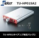 ELEKIT エレキット TU-HP01SA2 TU-HP01オペアンプ限定パック2