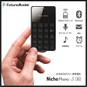 NichePhone-S-4G ブラック FutureModel フューチャーモデル MOB-N18-01-BK SIMフリー携帯電話 ドコモ/ソフトバンクSIM対応 Android 6.0搭載 4G Wi-Fiテザリング Bluetooth 4.0LE