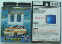 6LEDポジションランプ ブルー12/24V スモールランプ 【送料無料】