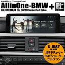 音声入力の備わらないiD6に対応。BMW純正ナビの「できない」を「できる」に変えるオールインワン AVインターフェース 地デジチューナー USB-A/Dコンバーターセット