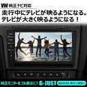VW9.2インチ純正ナビ|走行中もTVが映る TVが大きく映るようになる ナビ操作ができる「G-JUSTキャンセラー」