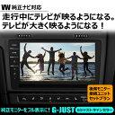 リアモニター接続ユニットがセット!VW9.2インチ純正ナビ|走行中もTVが映る TVが大きく映るようになる ナビ操作ができる「G-JUSTキャンセラー」