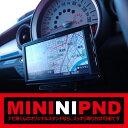 MINI(R56系・R60系)専用PND取付スタンド。センターメーター下タイプ。ナビ男くんオリジナル。