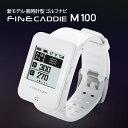 【ポイント10倍】ゴルフナビ ゴルフGPS 腕時計型 ファインキャディ(FineCaddie) M100リストバンドセット!