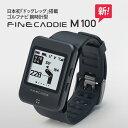 ★楽天限定セール★ゴルフナビ ゴルフGPS 腕時計型 ファインキャディ(FineCaddie) M100<ブラック>リストバンドセット!