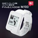 ★楽天限定セール★ゴルフナビ ゴルフGPS 腕時計型 ファインキャディ(FineCaddie) M100<ホワイト>リストバンドセット!