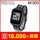 ★累積売上1万台以上★ゴルフナビ 腕時計型 ゴルフGPS 距離測定器 ファインキャディ(FineCaddie) M300<ブラック>