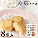 ママンミール 8個入スイートミルク ショコラミルク 東京 土産 お歳暮 お年賀 お菓子