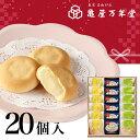 ママンミール 20個入スイートミルク ショコラミルク 東京 土産 お歳暮 お年賀 お菓子