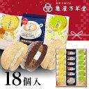 ナボナ18個入 亀屋万年堂 東京 土産 お歳暮 お年賀 お菓子 年末年始 ギフト 期間限定