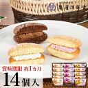 ナボナ ロングライフ Long・Life 14個入東京土産 ...
