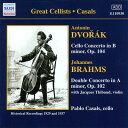 Composer: Ta Line - ドヴォルザーク:チェロ協奏曲(カザルス/チェコ・フィル/セル)/ブラームス:二重協奏曲(ティボー/カザルス/コルトー)(1929,1937)