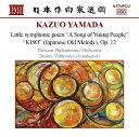 山田一雄(1912-1991):大管弦楽のための小交響楽詩「若者のうたへる歌」(1937) /交響的木曽 Op.12(1939) 他