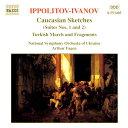 Composer: A Line - イッポリトフ=イヴァノフ:管弦楽作品集/トルコの断章