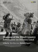 ドキュメンタリー 「盲目の国のシャーマンたち」