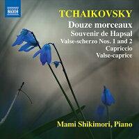 チャイコフスキー: 〈ピアノ作品集〉 中級程度の12の小品/ ハー...