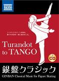 银盘古典音乐turandottoto 探戈舞[銀盤クラシック トゥーランドットto タンゴ]