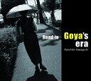 Road to Goya's era ゴヤの生きたスペインより/川口成彦