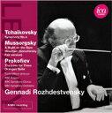 作曲家名: Ta行 - ゲンナジ・ロジェストヴェンスキー指揮 チャイコフスキー/ムソルグスキー/プロコフィエフ