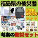 防災セット ハザードリュックB 【非常食・保存食強化セット】...