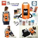 防災セット1人用 防災グッズ セット HIH ハザードバッグ20 Regular 防水バッグの非常持ち出し袋単身者用/会社用/女性用/子供用/防水仕様/防水
