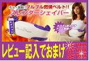 簡単エクササイズ振動ベルトスレンダーシェイパー (ダイエット器具 振動マシン 腹筋ベルト フィットネス マッサージ器具 振動ダイエット ブルブルマシーン)