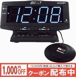 目覚まし時計 強力振動式 NEW ビッグタイム LED BIG-T 【あす楽対応】【送料無料】めざまし時計 ウォッチ 目覚し時計(置き時計 置時計 デジタル おしゃれ バイブ めざまし アラーム クロック インテリア シェイク 大音量 新生活 絶対起きる 子供)