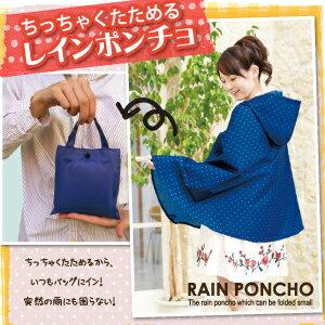 ちっちゃくたためる レインポンチョ携帯に便利なケース付き!指フック付きレインコート雨具