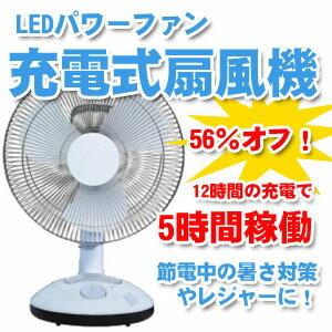 充電式扇風機特集☆【予約販売 5月後半入荷予定分】充電式パワーファン扇風機非常用LEDライト6灯搭載型計画停電や...