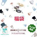 ショッピング2021福袋 送料無料  2021福袋 お買い得マスクセット 年越し2点セット 日本新発売超息楽3Dマスク10枚暖かいマスク+冷感マスク6枚暖房マスク ラッキーバッグ ハッピーバッグ マスク 数量限定 なくなり次第終了〜