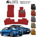 【バイオピュアマット、コイルマット、フロアマット】BMW 3シリーズ F30セダン/F31ツーリング Bio Pure クッションコイル BMW 3 SERIE...