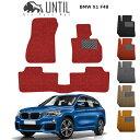 【UNTIL、バイオピュアマット、コイルマット、フロアマット】BMW X1 F48 Bio Pure クッションコイル BMW X1 F48 ロードノイズ低減コイルマット 【送料無料】