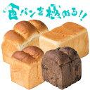 食パン 詰め合せ 2本セット〔17種の食パンから選択〕送料無...