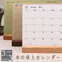 【シンプル&ナチュラルな木製】木の卓上カレンダー 2016年 10P03Sep16