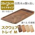 【木製トレー】スクウェアトレイ Mサイズ 名入れ対応可【天然木の削り出しトレイ】 05P28Sep16