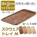 【木製トレー】スクウェアトレイ Mサイズ 名入れ対応可【天然木の削り出しトレイ】