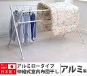 花粉症や梅雨時に思い通りのお洗濯を実現!アルミ/ロータイプ/...