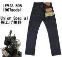 1967年モデル【LVC】 リーバイス 505 テーパードジーンズ/生デニム LEVIS 505 1967 MODEL●裾上げ加工無料●ジーンズ保証 【送料無料】
